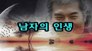 남자의 인생-나훈아 2017년 신곡♡