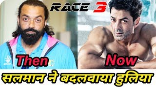 Race 3 Bobby Deol Action and Cool Look Due to Salman Khan