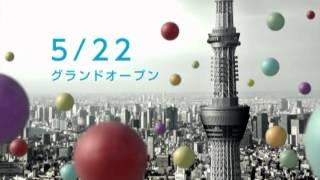 2012年5月22日に開業する東京スカイツリー TOKYO SKYTREE.