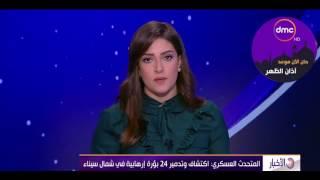 الأخبار - المتحدث العسكري - مقتل 40 إرهابيًا خلال 8 أيام ضمن عملية حق الشهيد بشمال سيناء