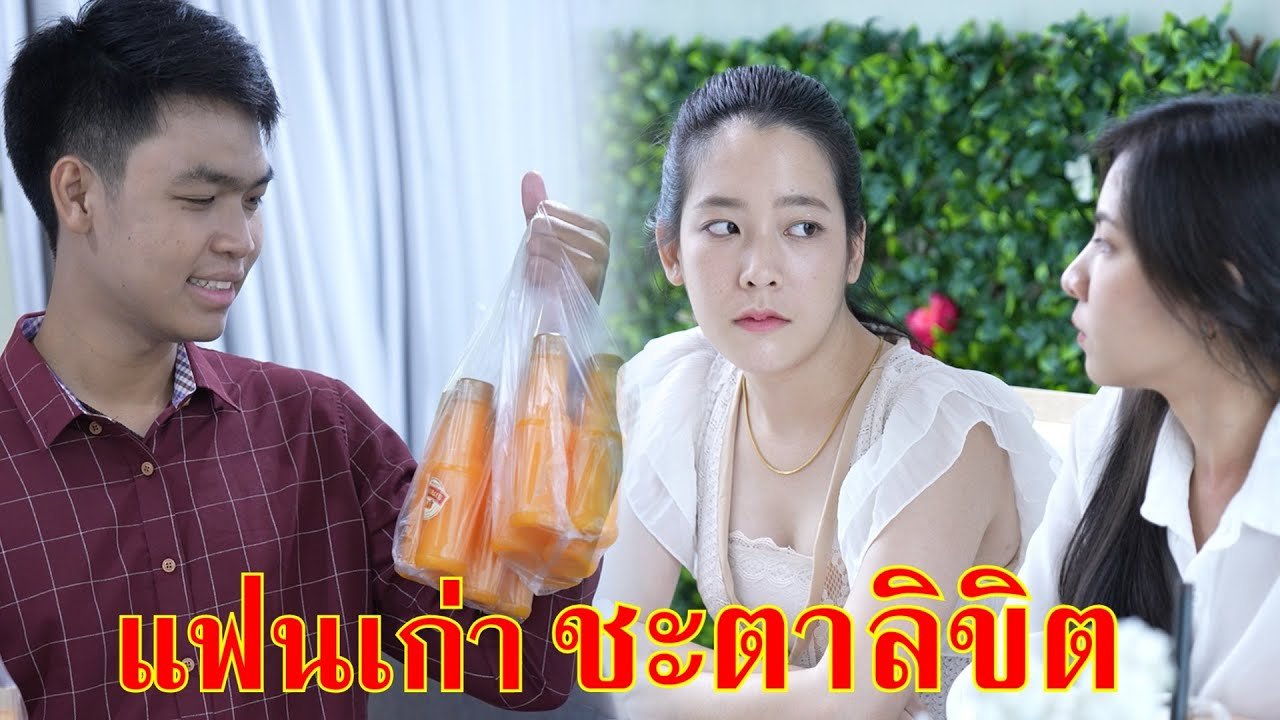 หนังสั้น ชะตาลิขิต แฟนเก่าขายน้ำส้ม | Lovely Family TV