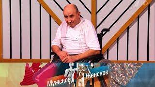 Мужское / Женское - Характеристика. Выпуск от 04.12.2017