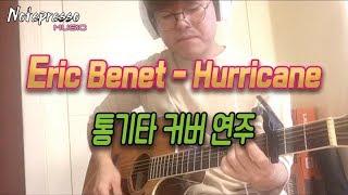 Eric Benet(에릭베넷)-Hurricane(허리케인)_전상휘/통기타커버/연주/팝/어쿼스틱/알엔비