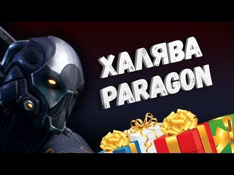 видео: ТАЩИМ КАТКИ В ПАРАГОНЕ - paragon free mmorpg