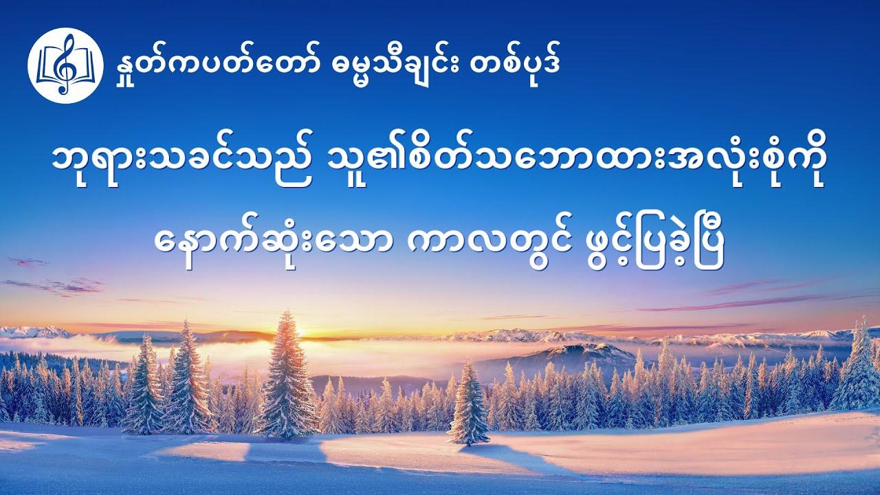 ဘုရားသခင်သည် သူ၏စိတ်သဘောထားအလုံးစုံကို နောက်ဆုံးသော ကာလတွင် ဖွင့်ပြခဲ့ပြီ | Myanmar Lyrics