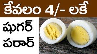 ఉడకబెట్టిన కోడిగుడ్లు తింటే చాలు షుగర్ పరార్    Boiled Eggs Works To Cure Diabetes #Diabetes Telugu