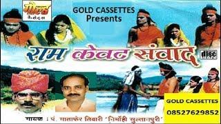 "राम केवट संवाद/प.माताफेर तिवारी ""निर्मोही सुल्तानपुरी""/Ram Kevat Samvaad/nirmohi/GOLD CASSETTES"