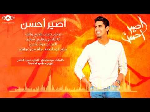 نسخة عن Humood AlKhudher-Aseer Ahsan