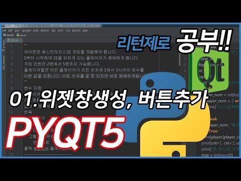 [파이썬]PYQT5 공부하기(01. 위젯창생성, 버튼추가)