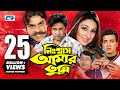 Nisshash Amar Tumi | Bangla Full Movie | Shakib Khan | Apu Biswas | Misha Shwdagor | Miju Ahmed