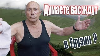 Download Что говорят в Грузии о русских? Только факты Mp3 and Videos