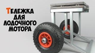 Тележка для лодочного мотора на колесах