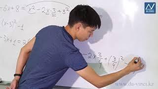 7 класс, 25 урок, Метод выделения полного квадрата