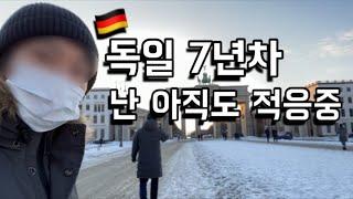 현실적인 유학생활 브이로그 | 독일 적응, 외국생활, …