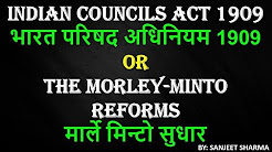 INDIAN COUNCILS ACT 1909 OR  The Morley-Minto Reforms  [UPSC/SSC CGL/STATE PSC/ NDA/CDS]