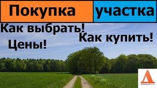 видео Покупка участка в Подмосковье