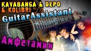 KAVABANGA & DEPO & KOLIBRI - Амфетамин (Урок под гитару)