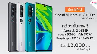 Xiaomi Mi Note 10/10Pro กล้อง108MP เครื่องแรกของโลก Dxomark 121คะแนน ( Mi CC9 Pro ) ไทยเร็วๆนี้