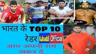 हिंदुस्तान के  top 🔝10 Raider आज के time के,haryana and Punjab k sarra star ⭐raider h,Dekho kon kon