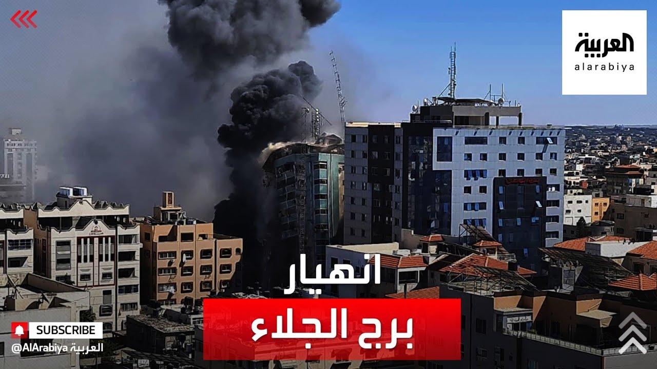 انهيار #برج_الجلاء في غزة بالكامل بعد استهدافه بـ 4 صواريخ إسرائيلية   #العربية  - نشر قبل 4 ساعة