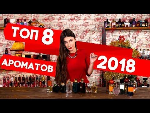 ТОП-8 ароматов уходящего года по мнению Духи.рф