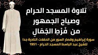 شاهد ماذا فعل جمهور الشيخ عبد الباسط عند سماع تلاوتة في المسجد الحرام 1951