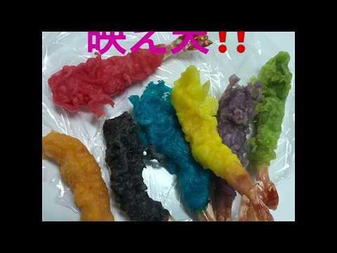 色が付いた天ぷらを作りたい