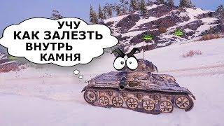 ПРИКОЛЫ в World of Tanks и Кувырки паден...