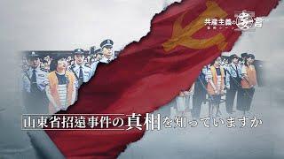クリスチャンの証し「共産主義の妄言」抜粋シーン(6)山東省招遠事件の真相を知っていますか
