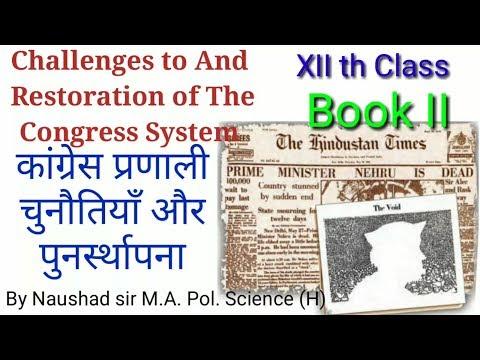 कांग्रेस प्रणाली चुनौतियाँ और पुनर्स्थापना Book 2 Class XII Pol. Science