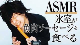 【ASMR】 氷室が魚肉ソーセージを食べる
