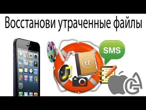 Alex Gech : Восстановление данных на iPhone