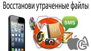 Alex Gech : Восстановление данных на iPhone(Восстановление данных на Ваших Apple девайсах. Если удалились контакты, фото, видео, заметки, напоминания..., 2013-07-14T15:20:02.000Z)