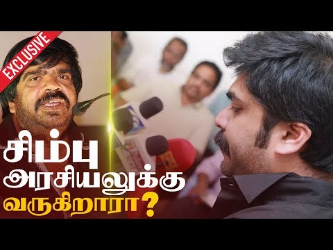 Is Simbhu Entering Politics? | T. Rajendar Reveals! | Exclusive