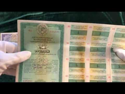 Пополнение коллекции облигаций СССР