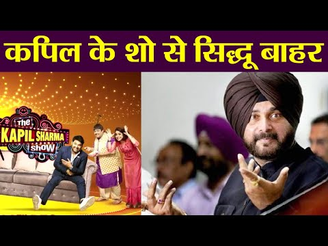 The Kapil Sharma Show: Navjot Singh Sidhu FIRED from the show as judge| FilmiBeat