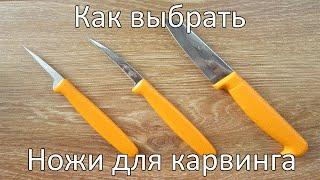Как выбрать ножи для карвинга