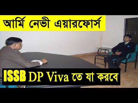 ISSB Deputy president DP Viva কিভাবে ফেইস করবে।Part-01, By Kazi Mahbubzaman Obin & Defence Academy