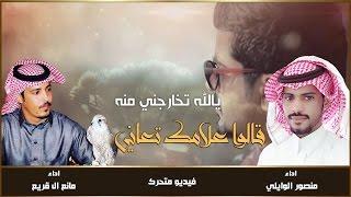 شيلة قالوا علامك تعاني أداء منصور الوايلي مانع ال قريع كلمات عبدالعزيز ال هشلان mp3