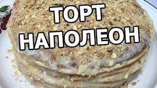 Как приготовить торт наполеон. Классический рецепт торта наполеона от Ивана!