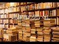 北鎌倉の思い出/サザンオールスターズ 歌詞付き 映画「ビブリア古書堂の事件手帖」主題歌【音友秋のヒッパレ】