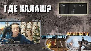 Куда делся калаш   История про 1050 ti   Pummel party   BF V   Лучшее с MakataO #103