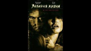 Забирая жизни (2004) Трейлер