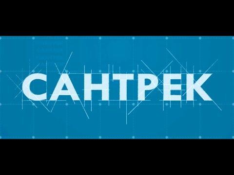 """""""Сантрек"""" Пенза - официальное видео о компании"""