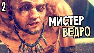 Mad Max Прохождение На Русском #2 — МИСТЕР ВЕДРО