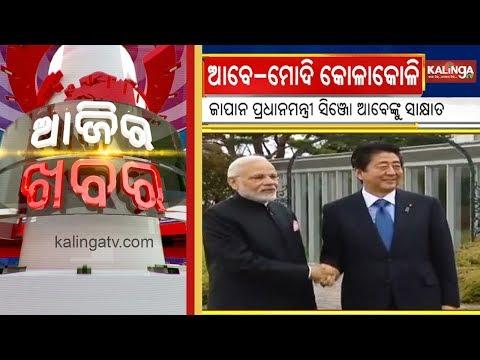 Ajira Khabar || News@7 Discussion 28 October 2018 || Kalinga TV