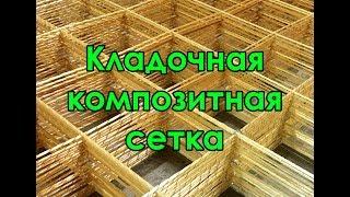 видео кладочная сетка Алматы
