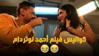 كواليس فيلم احمد نوتردام مع غاده عادل وإعاده مشهد.. خضتني يا حمزة