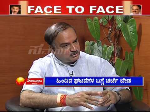 FACE TO FACE WITH ANANTH KUMAR FULL EPISODE