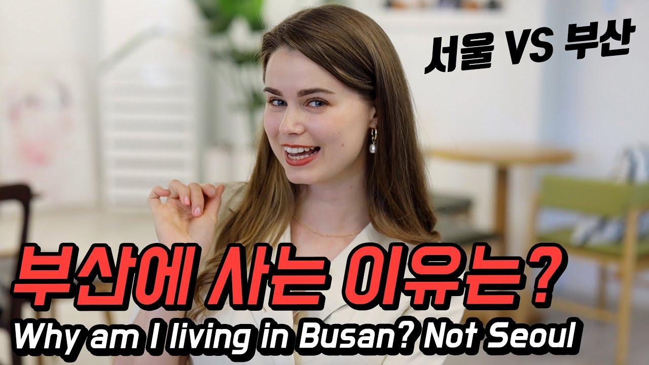 외국인이 서울에서 부산으로 이사 간 이유는? 서울살이 VS 부산살이! [외국인코리아]
